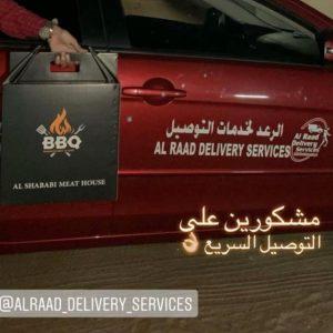 شركة الرعد لتوصيل الطلباتAlraad Delivery Services