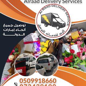شركة الرعد لتوصيـل الطلبات Alraad Delivery Services