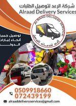 Alread Delivery Services